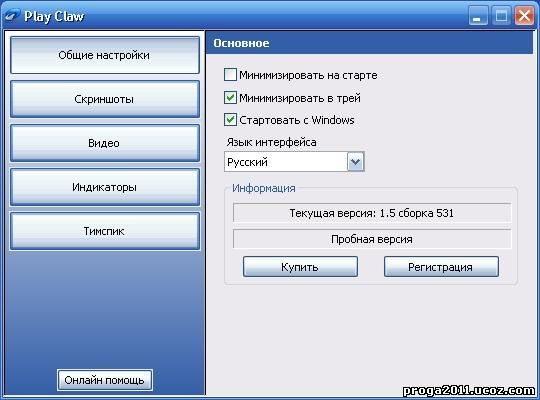 PlayClaw 1.9 Cracked Год выпуска: 2010 Версия: 1.9 Cracked Разработчик: Pla